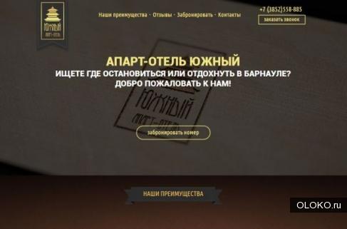 Нужен удобный сайт гостиницы Барнаула.