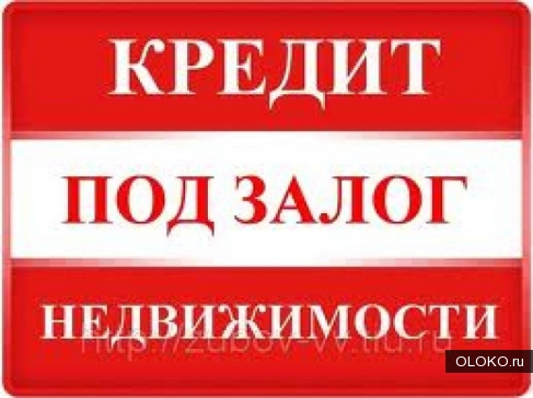 Выдам Займ без посредников под залог перезалог недвижимости в Москве и области..