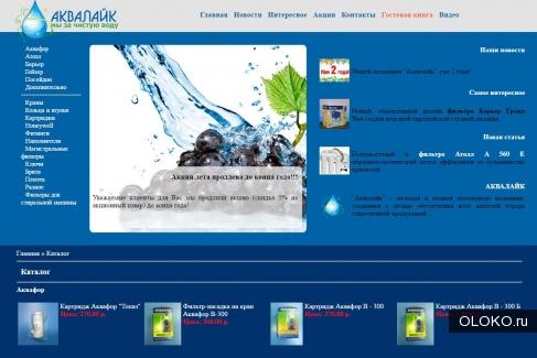 Магазин в Новоалтайске для получения чистой воды.