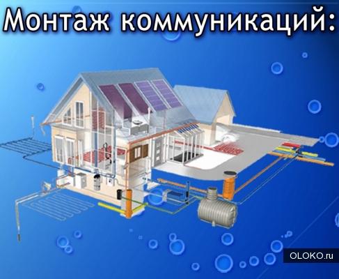 Монтаж систем отопления и водоснабжения в Москве и области.