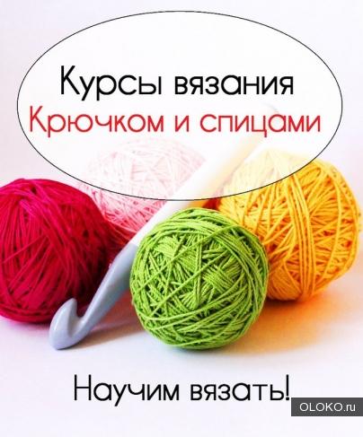 Курсы вязания в Красноярске.