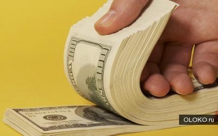 Потребительский кредит без залога и поручителей.