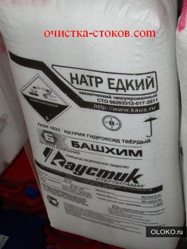 Продам натр едкий, гидроксид натрия, соду каустичeскую, щeлочь, каустик.