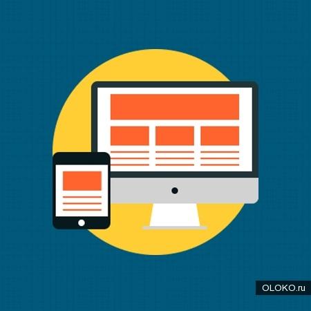 Разработка и продвижение сайтов.