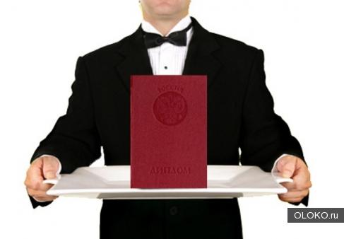 Дипломы на заказ в Новосибирске.