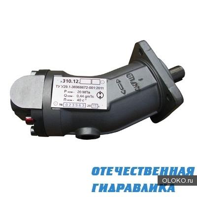 Гидромотор 310.12, Гидронасос 310.12.
