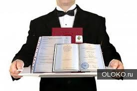 Заказать диплом в Новосибирске.