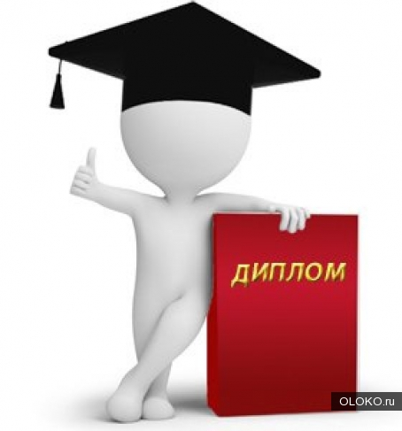Диплом на заказ в Кисловодске.