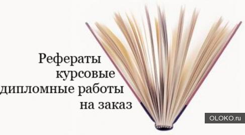 Заказать диплом в Орехово-Зуево.