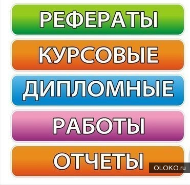 Диплом на заказ в Мурманске.