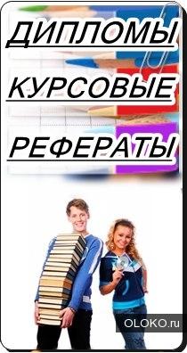Диплом на заказ в Первоуральске.