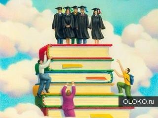 Дипломы на заказ в Краснодаре.