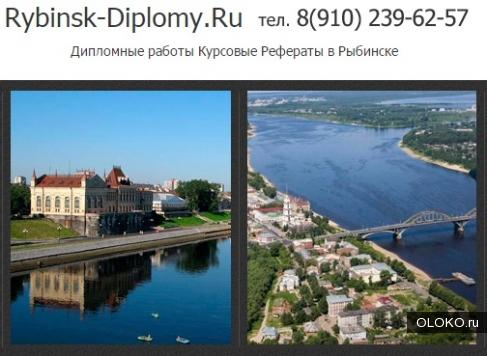 Дипломы на заказ в Рыбинске.