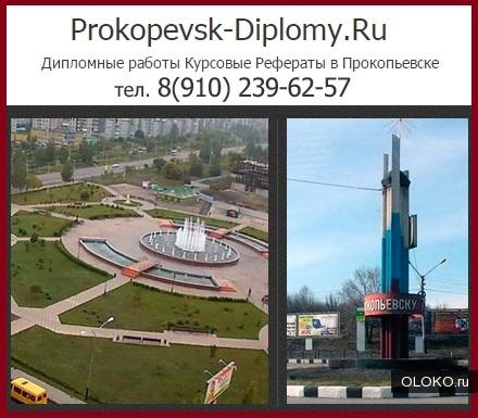 Диплом на заказ в Прокопьевске.