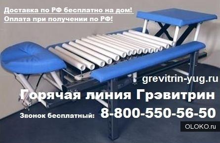 Грэвитрин купить тренажер для позвоночника, цена от производителя.