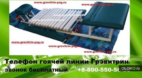 Грэвитрин-комфорт плюс Вибро для лечения позвоночника тренажер купить, цена.