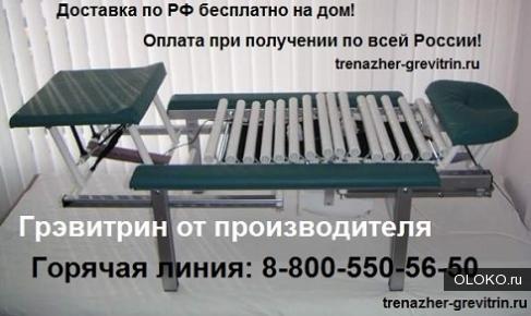 Тренажер Грэвитрин-профессиональный купить, цена, заказать для массажа спины и лечения позвоночника.