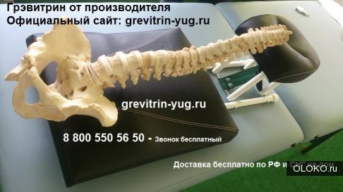 Тренажер Грэвитрин-мини для вытяжения и растяжки спины купить, цена.