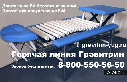 Грэвитрин-профессиональный для лечения, массажа спины купить тренажер, цена, отзывы.