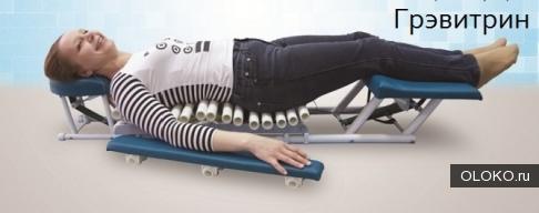 Тренажер Грэвитрин-комфорт плюс Вибро Фри купить для лечения спины дома.