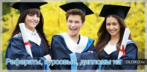 Диплом на заказ в Барнауле.
