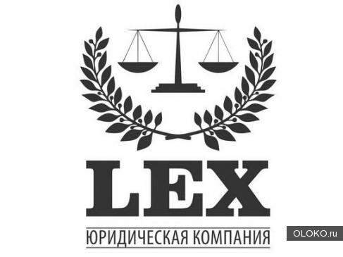 Юридическая помощь.