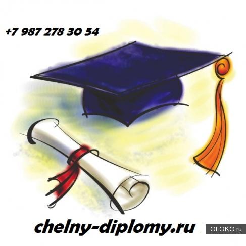 Дипломы на заказ в Набережных Челнах.