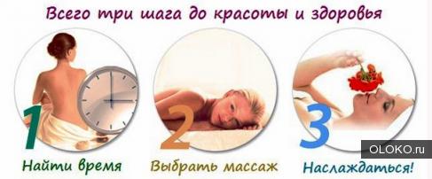 Профессиональный массаж при Остеохондрозе и других заболеваниях позвоночника..