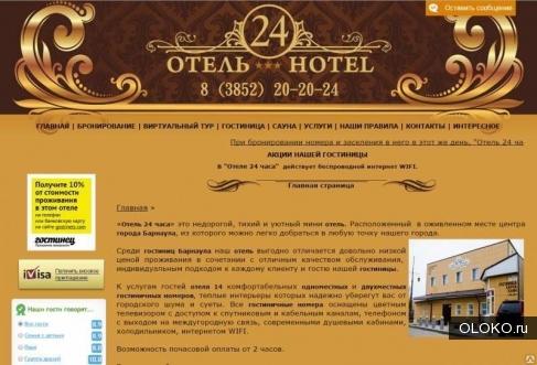 Сайт гостиницы Барнаул в центре города.