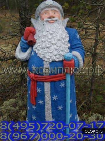Декоративные новогодние фигуры из стеклопластика Дед Мороз и Снегурочка.