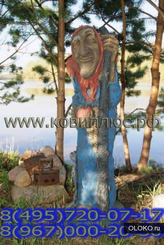 Садовая фигура Баба-Яга.