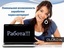 Подработка в интернете в свободное время..