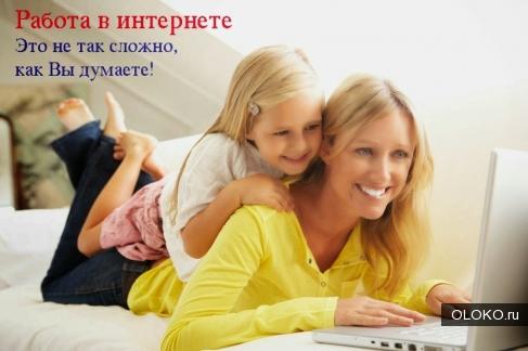 Менеджер-консультант в Интернет-Магазин.