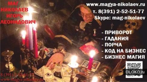 Потомственный Сибирский маг. Московский приворот. Гадания..