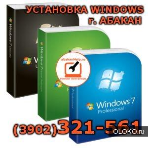 Установка и настройка Windows в Абакане тел. 32-15-61.
