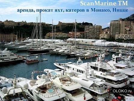 Яхта в аренду, заказ яхты в Монако.