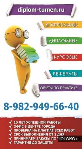 Заказать диплом в Тюмени.