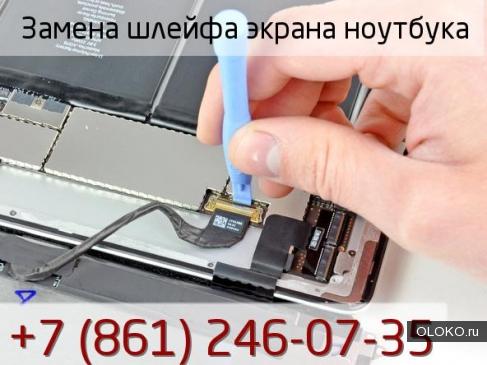 Замена шлейфа экрана ноутбука в Краснодаре.