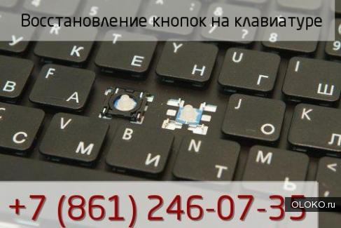 Восстановление кнопок на ноутбуке в Краснодаре.
