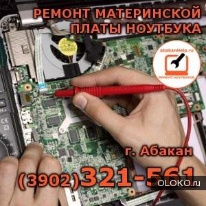 Ремонт материнской платы ноутбука в Aбакане.