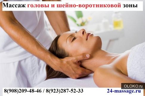 Массаж головы и шейно-воротниковой зоны в Красноярске.