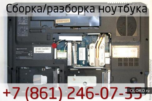 Сборка разборка ноутбука в Краснодаре.