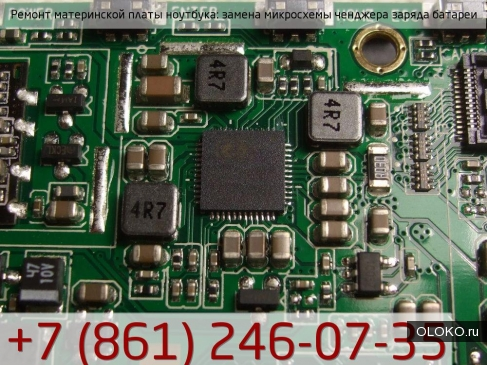 Замена микросхемы ченджера заряда батареи.
