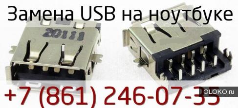 Замена USB порта на ноутбуке.