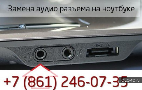 Замена аудио разъема в ноутбуке в Краснодаре.