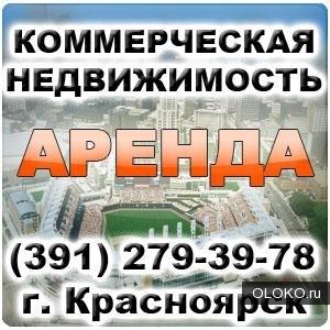 ABV-24. Агентство недвижимости в Красноярскe. Аренда и продажа офисных помещений и квартир..