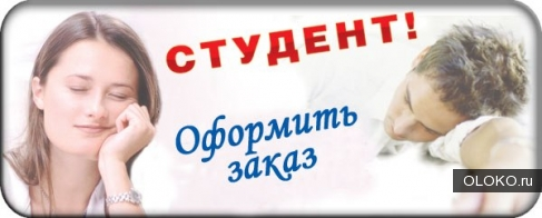 Диплом на заказ в Белгороде.