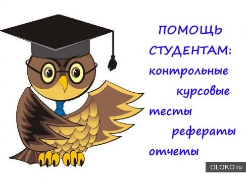 Диплом на заказ в Вологде.