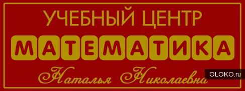 Учебный Центр по Математике..