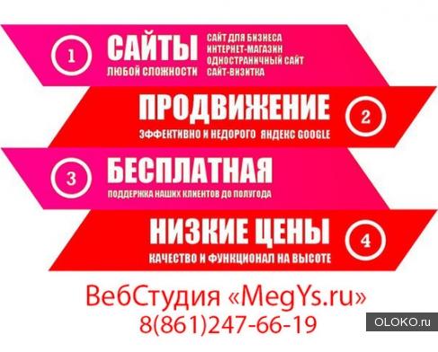Сео-продвижение сайтов в Краснодаре 247-66-19.